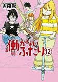 働かないふたり 12巻: バンチコミックス