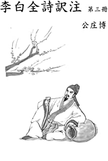 李白全詩訳注 第三冊