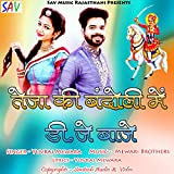 Teja Ki Bhandoli Mein DJ Baje