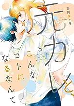 表紙: 元カレと、こんなコトになるなんて【単行本版】 3巻 (G☆Girls) | 吉岡李々子