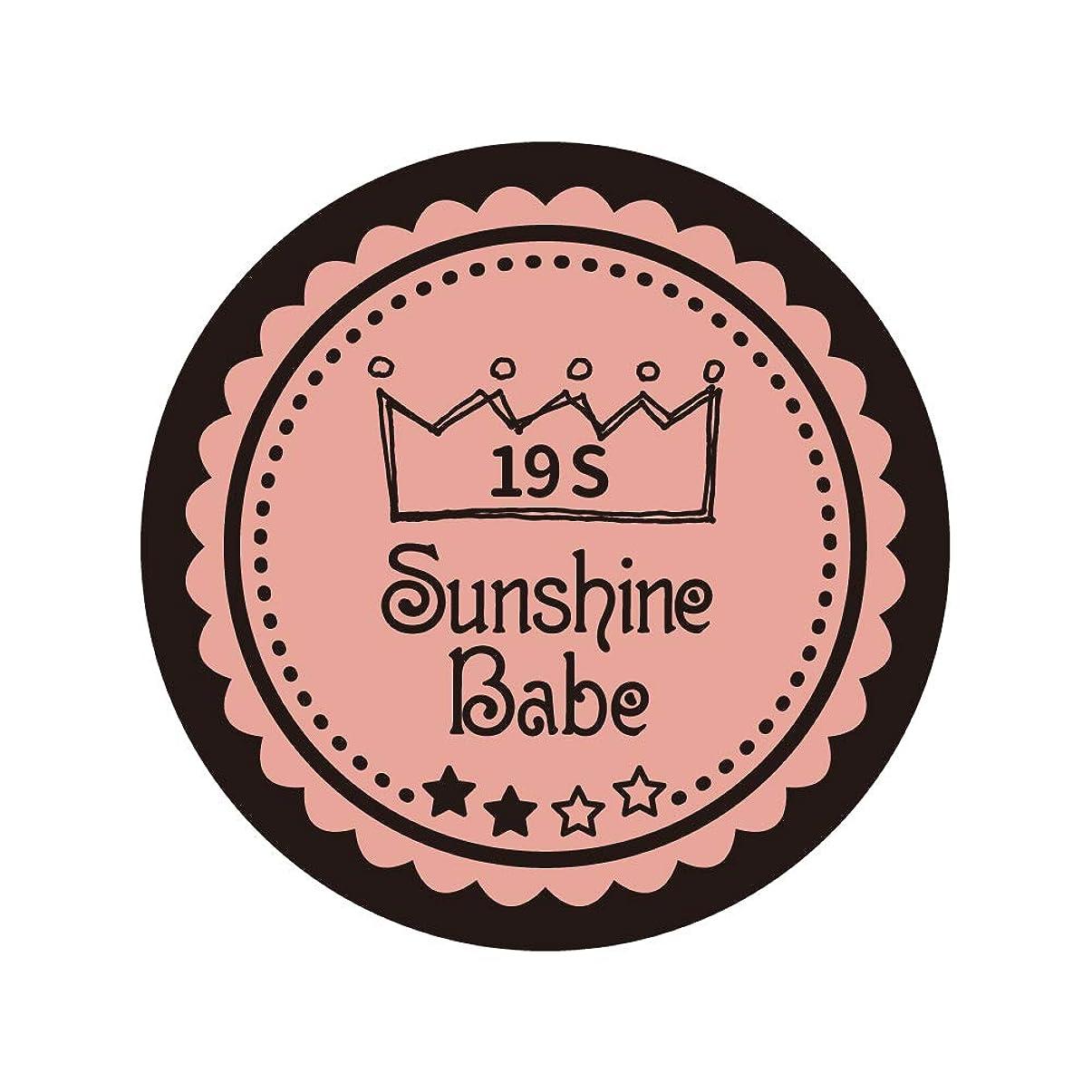 グレートオークタービンコンペSunshine Babe コスメティックカラー 19S ローズカシュ 4g UV/LED対応