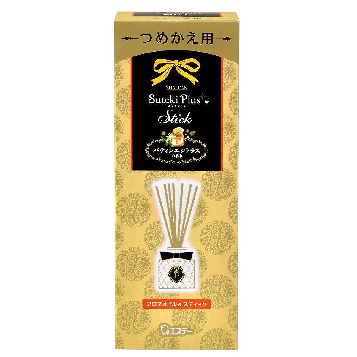 カートンスピン羽シャルダン ステキプラス スティック 消臭芳香剤 部屋用 つめかえ パティシエシトラスの香り 45ml