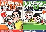 ハムサラダくん 1~最新巻 [マーケットプレイス コミックセット]