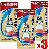 【第3類医薬品】ハレス口内薬 15g ×3