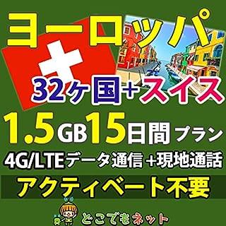 【お急ぎ便】ヨーロッパ 周遊 プリペイド SIMカード 4G データ 通信 (小容量(1.5GBデータ通信+通話))