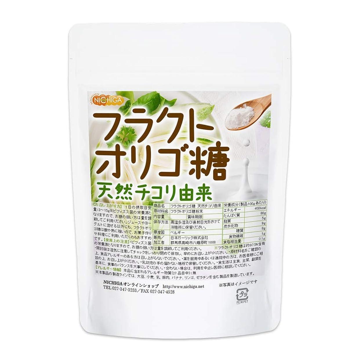 インタフェースエレガント偉業フラクトオリゴ糖 200g 天然 チコリ由来 [01] NICHIGA(ニチガ)