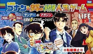 名探偵コナン&金田一少年の事件簿 人生ゲーム