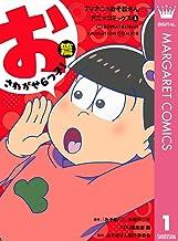 TVアニメおそ松さんアニメコミックス 1 おさわがせ6つ子!篇 (マーガレットコミックスDIGITAL)
