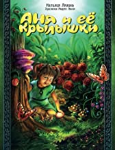 Anya and Her Wings / Russian Edition / Anya i ee Krylyshki: Fairy Tale / Skazka (Anya Stories) (Volume 1)