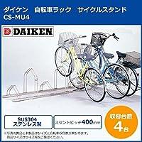 便利グッズ 日用品雑貨 自転車ラック サイクルスタンド CS-MU4 4台用