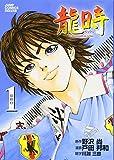 龍時 1 (ジャンプコミックス デラックス)