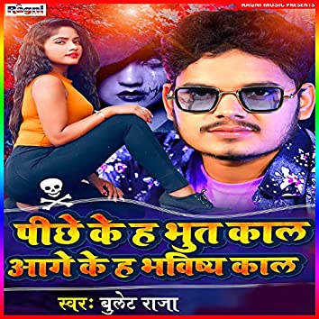 Pichhe Ke Ha Bhutkal Aage Ke Ha Bhavishya Kal