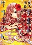 恋愛怪談サヨコさん 5 (ジェッツコミックス)
