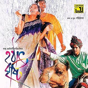Hothat Brishti (Original Motion Picture Soundtrack)