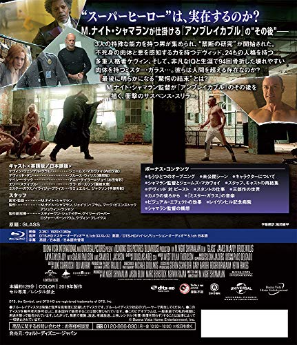 ミスター・ガラス[Blu-ray]
