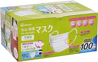 アイリスオーヤマ マスク こども用 安心・清潔 個包装 100枚入 PK-AS100G(PM2.5 花粉 黄砂対応)