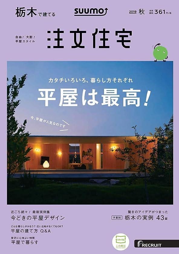 苦しめる衝突トピック「栃木」 SUUMO 注文住宅 栃木で建てる 2019 秋号