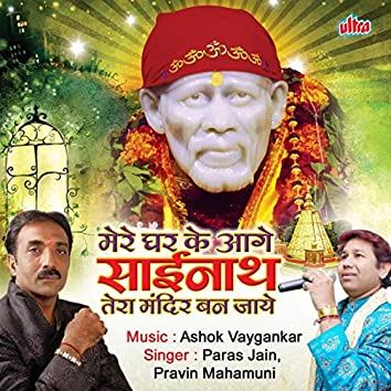 Mere Ghar Ke Aage Sainath Tera Mandir Ban Jaye