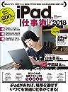 iPad仕事術! 2018