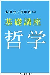 基礎講座 哲学 (ちくま学芸文庫)