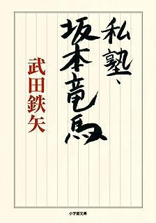 私塾・坂本竜馬 (小学館文庫)