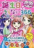 めちゃカワ!! 誕生日うらない366 ハピネスコレクション