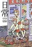 日常 (6) (角川コミックス・エース 181-7)