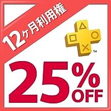 【プライム会員限定 レジにて25%OFF】PlayStation Plus 12ヶ月利用権(自動更新あり) |オンラインコード版