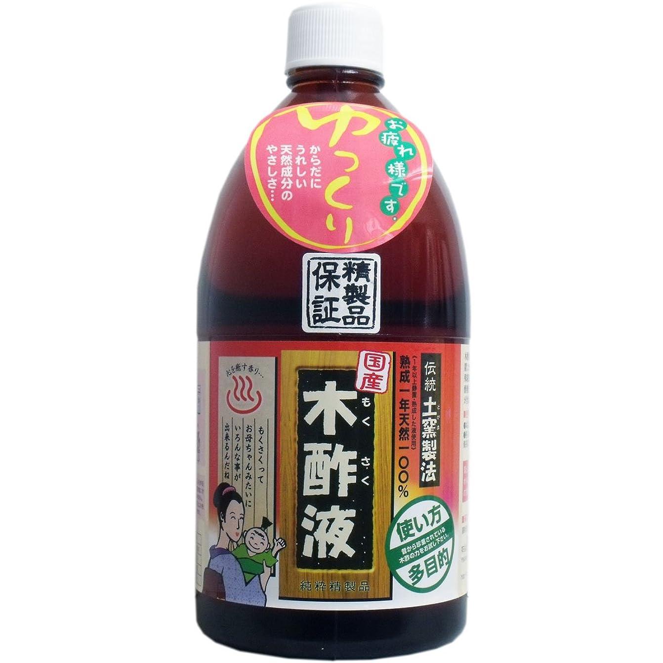 補足侵入する祭司日本漢方研究所 純粋木酢液 1L「3点セット」