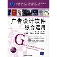 Comprehensive Application of Ads Design Software (Chinese Edition)