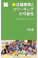 無店舗展開とコワーキングの可能性: イイトコありがとうトークライブ Kindle版