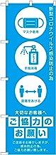 アッパレ のぼり旗 コロナウイルス対策 のぼり 消毒 マスク 四方三巻縫製 (レギュラー) S05-0049A-R