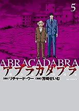 表紙: アブラカダブラ ~猟奇犯罪特捜室~(5) (ビッグコミックス) | 芳崎せいむ