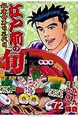 江戸前の旬 72―銀座柳寿司三代目 (ニチブンコミックス)