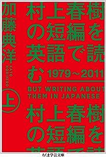 村上春樹の短編を英語で読む 1979〜2011 上 (ちくま学芸文庫)...