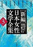 [新編]日本女性文学全集 第3巻
