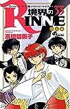 境界のRINNE (33) (少年サンデーコミックス)の画像