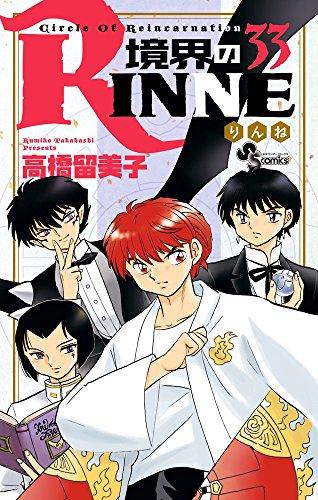 境界のRINNE (33) (少年サンデーコミックス) - 高橋 留美子