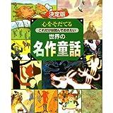 王朝物語史の研究