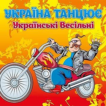 Україна танцює (feat. Інна Книжник, Борис Сичевський, Володимир Іжицький) [Українські весільні пісні]