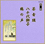 邦楽舞踊シリーズ 地歌 茶音頭/八千代獅子/鶴の声