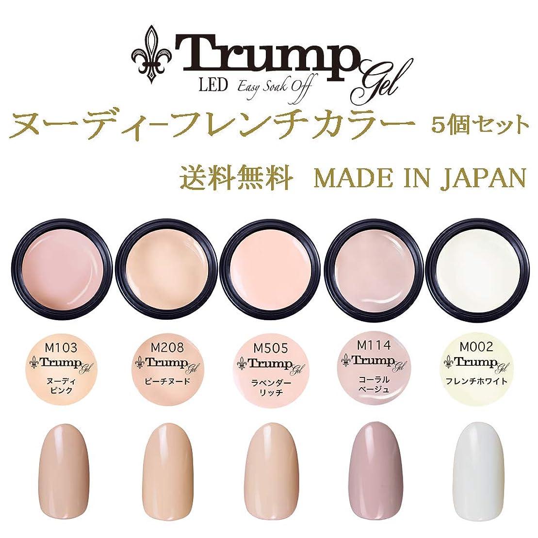 味方飢学習者【送料無料】日本製 Trump gel トランプジェルヌーディフレンチカラージェル 5個セット 肌馴染みの良い ヌーデイフレンチカラージェルセット