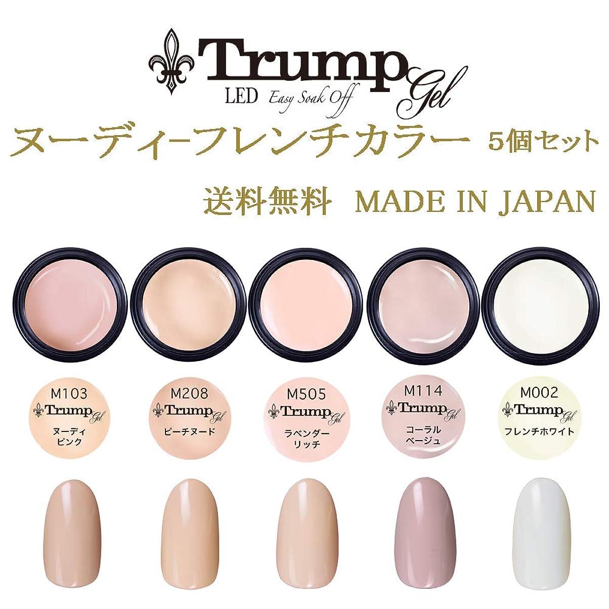 パーク再生的君主制【送料無料】日本製 Trump gel トランプジェルヌーディフレンチカラージェル 5個セット 肌馴染みの良い ヌーデイフレンチカラージェルセット