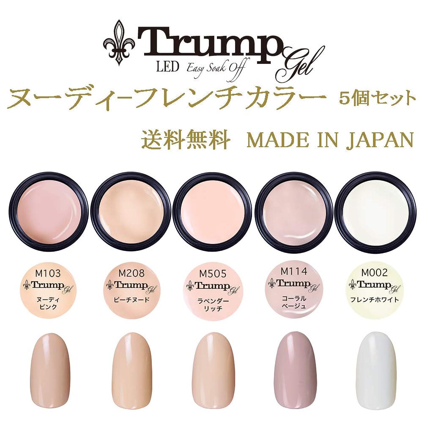 エレクトロニックルー許さない【送料無料】日本製 Trump gel トランプジェルヌーディフレンチカラージェル 5個セット 肌馴染みの良い ヌーデイフレンチカラージェルセット