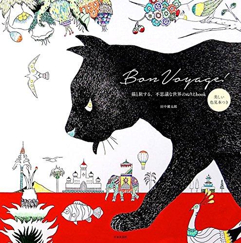 Bon Voyage! 猫と旅する、不思議な世界のぬりえbook