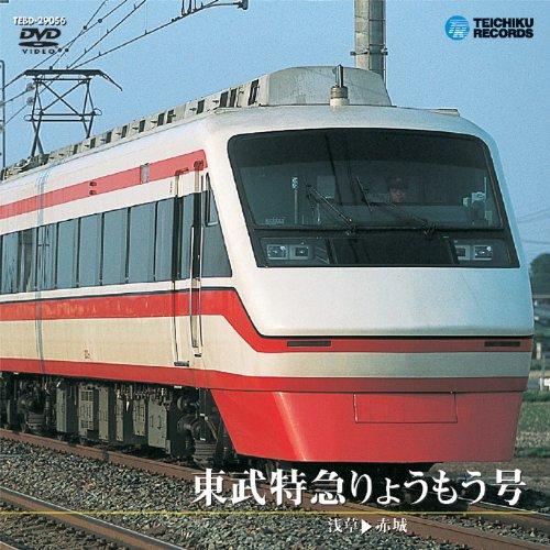 東武特急りょうもう号(浅草~赤城) [DVD]