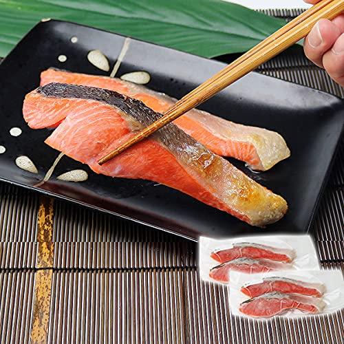 食の達人森源商店 鮮度抜群 紅じゃけ切り身 4切(2切×2P) しゃけ シャケ 鮭 冷凍便