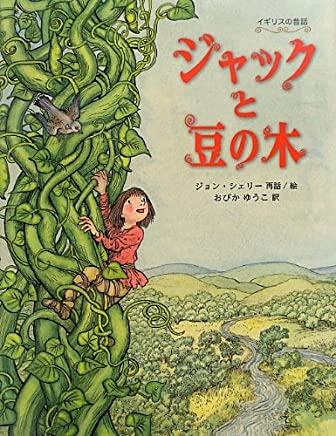 ジャックと豆の木 (世界傑作絵本シリーズ)