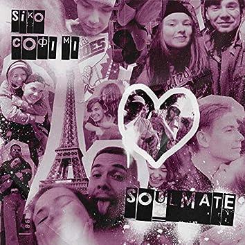 Soulmate (feat. Софі Мі)