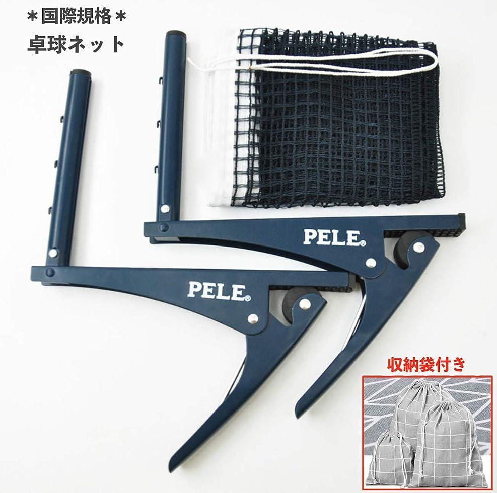 オープニング飾り羽採用PELE.JP 卓球ネット ポール付 卓球台 卓球 国際規格 対応 ネット クリップ 差し込み式 簡単取り付け しっかり挟む ずれにくい 本格設計 収納袋付き